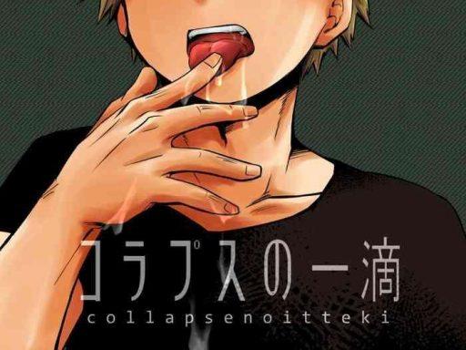 collapse no itteki cover
