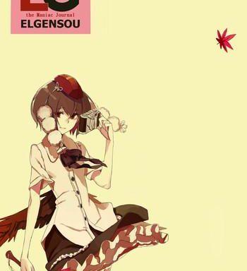 eg the maniac journal elgensou cover
