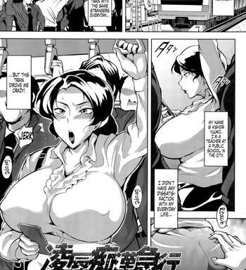 ryoujyoku chikan kyuukou rapist molester express cover