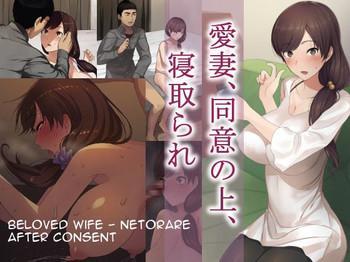 aisai doui no ue netorare beloved wife netorare after consent cover