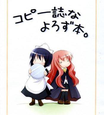 copyshi na yorozubon cover