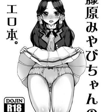 fujiwara miyabi chan no erohon cover