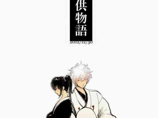 hitomigoku monogatari cover