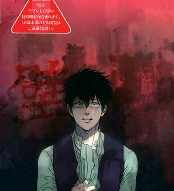 kabe cover 1