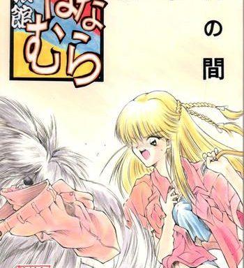 karikizuki no ma cover