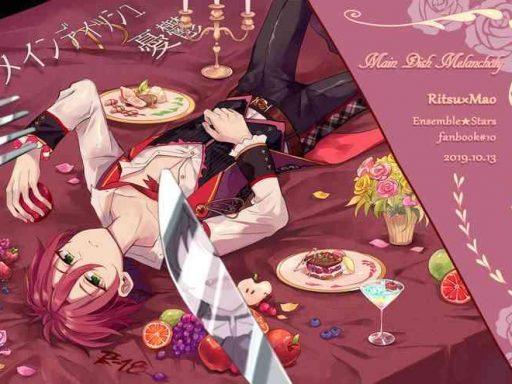 main dish no yuuutsu main dish melancholy cover
