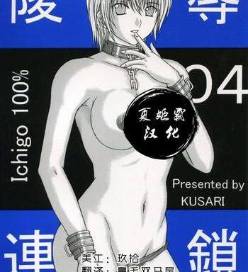 ryoujoku rensa 04 cover