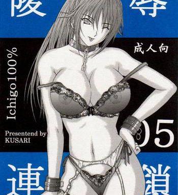 ryoujoku rensa 05 cover 1