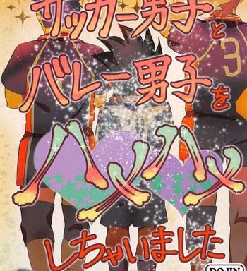 soccer danshi to volley danshi o hamehame shichaimashita cover