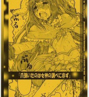 tsumabiita no wa megami no shirabe ni arazu cover