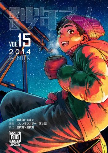 manga shounen zoom vol 15 cover