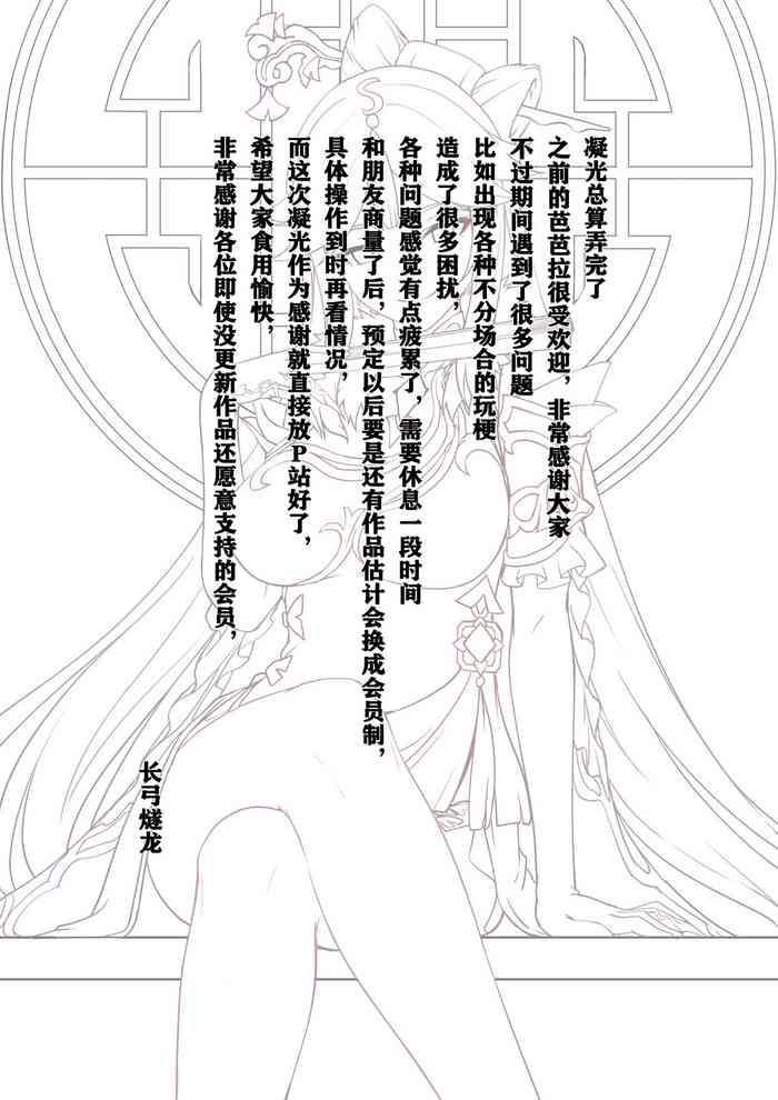 ningguang cover