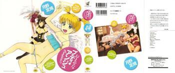omasena petit ange complete cover