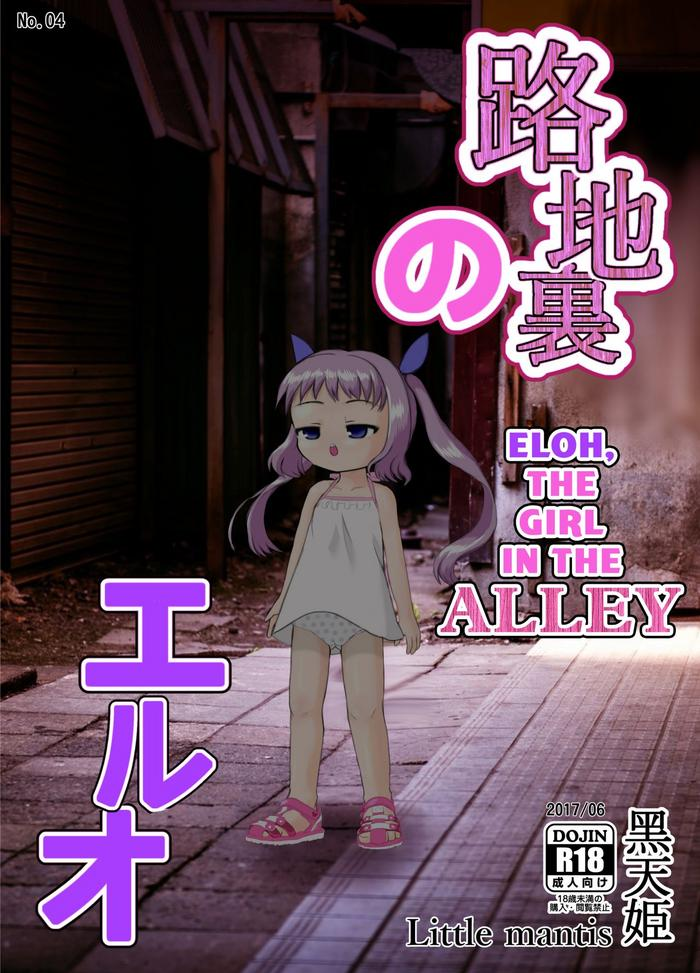 rojiura no elo eloh the girl in the alley cover