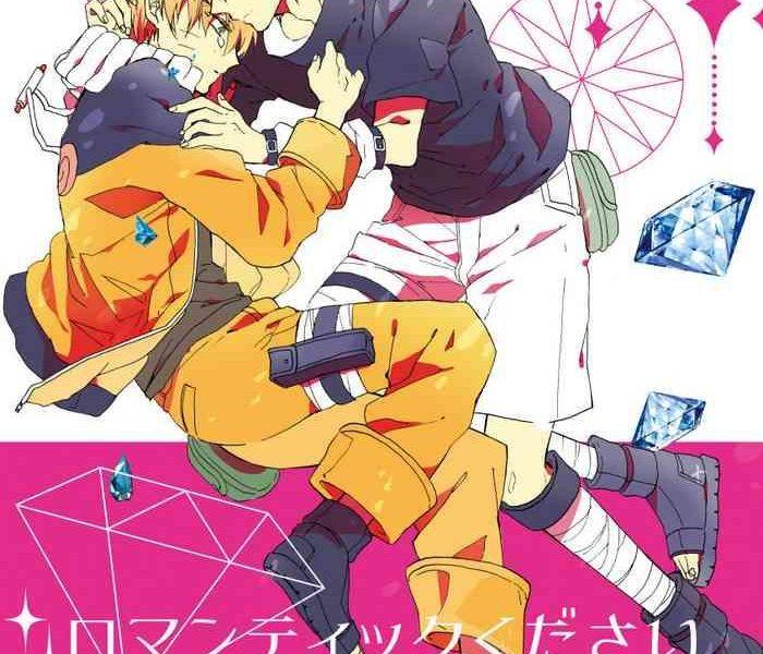 romantic kudasai cover