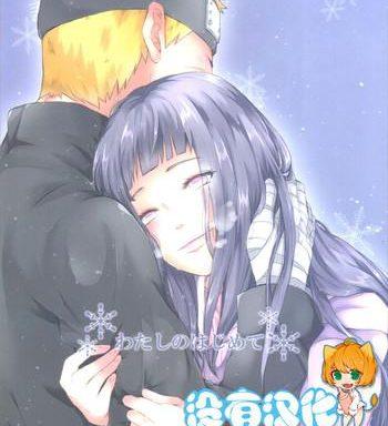 watashi no hajimete cover