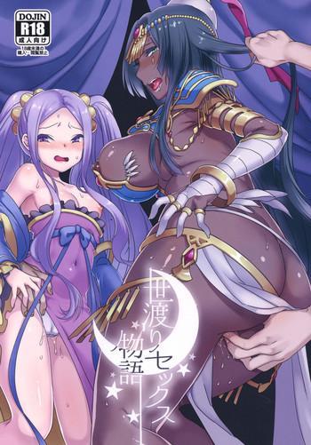 yowatari sex monogatari cover